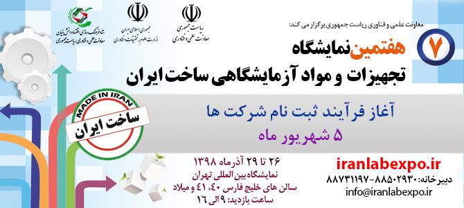IranLab7th